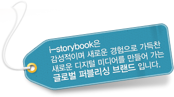 i-Storybook is a global publishing brand that makes digital media fully emotional and new experienced